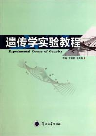 遗传学实验教程