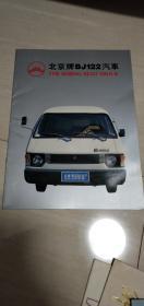 北京牌BJ122汽车 说明书