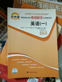 高等教育自学考试考纲解读与全真模拟演练:英语(1)