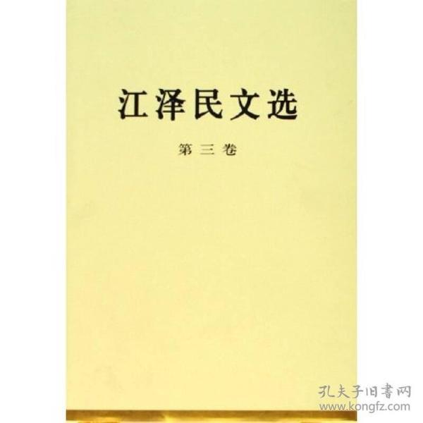 正版新書江澤民文選 第三卷 專著 jiang ze min wen xuan