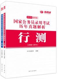 2015最新版国家公务员录用考试历年真题解析(申论,半月谈