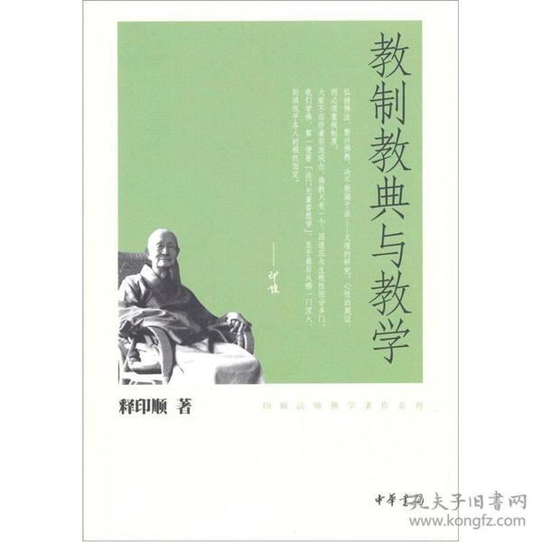 印顺法师佛学著作系列--教制教典与教学