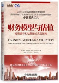 财务模型与估值:投资银行和私募股权实践指南 (美)皮格纳塔罗 著,刘振山,张鲁晶 译 机械工业出版社