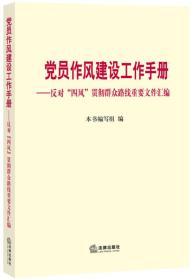 """党员作风建设工作手册:反对""""四风""""贯彻群众路线重要文件汇编"""