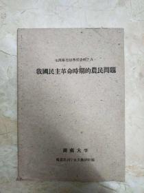 毛泽东思想学习资料之六 我国民主革命时期的农民问题