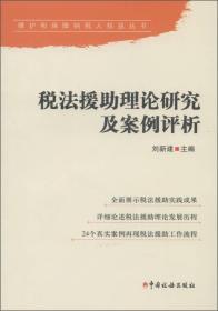 维护和保障纳税人权益丛书:税法援助理论研究及案例评析