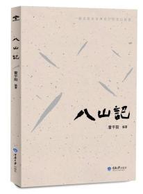 八山记 雷平阳 重庆大学出版社 9787562493341