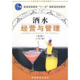 全国旅游专业规划教材:酒水经营与管理(专业)