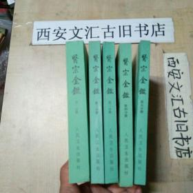 医宗金鉴(全5册)