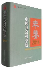 中国社会科学院年鉴(2014)