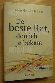 德文 德语 Der beste Rat, den ich je bekam 德国原版