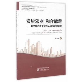 正版ms-9787514173215-安居乐业 和合能谐——有序推进农业转移人口市民化研究
