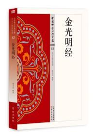中国佛学经典宝藏-法华类 52:金光明经