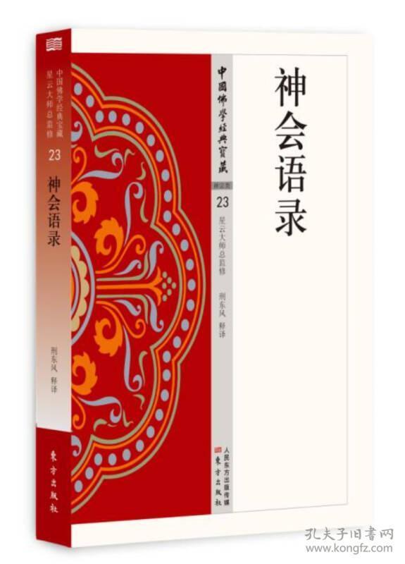 神会语录/中国佛学经典宝藏
