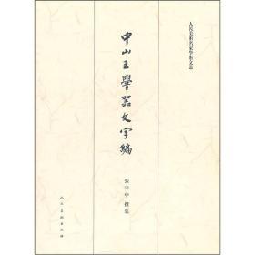 正版  中山王厝器文字编(重订版) 无人使用过的新书