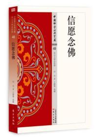 中国佛学经典宝藏-净土类 48:信愿念佛