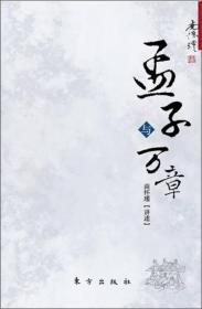 南怀瑾作品集1 孟子与万章