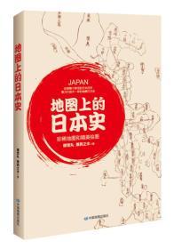 地图上的日本史