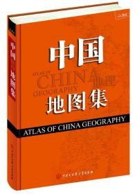 (精)中国地理地图集