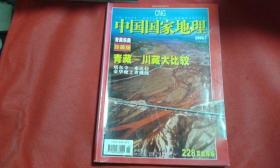 中国国家地理 2006 7 青藏铁路珍藏版