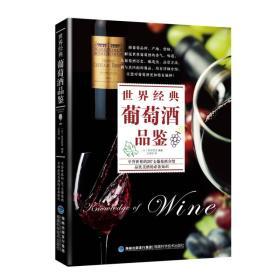 送书签cs-9787533549336-世界经典葡萄酒品鉴