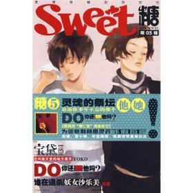 糖4 雪小婵坏蓝眼睛 远方出版社 2008年02月01日 9787807232872