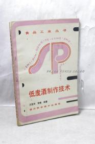 食品工业丛书-低度酒制作技术