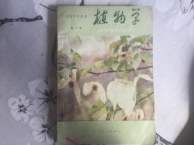 初级中学课本 植物学 全一册