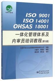 ISO  9001  ISO 14001  OHSAS 18001 一体化管理体系及内审员培训教程(第5版)