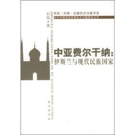 中亚费尔干纳:伊斯兰与现代民族国家