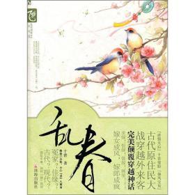 乱世绯歌系列:乱春