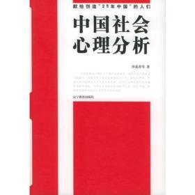 """中国社会心理分析:献给创造""""25年中国""""的人们"""