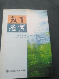 教育思絮(作者签名赠本)