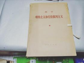列宁唯物主义和经验批判主义【7册全】