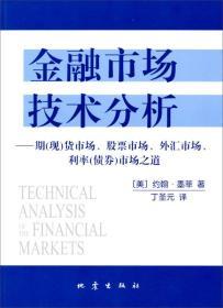 金融市场技术分析:期(现)货市场、股票市场、外汇市场、利率(债券)市场之道