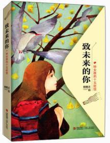 致未来的你(给女孩的十五封信) 殷健灵 青岛出版社 2013年07月01日 9787543695269