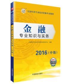 2016华图·全国经济专业技术资格考试教材:金融专业知识与实务(中级)