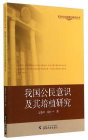 宪政与法治理论研究丛书:我国公民意识及其培植研究