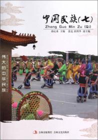 伟大的中华民族:中国民族(7)