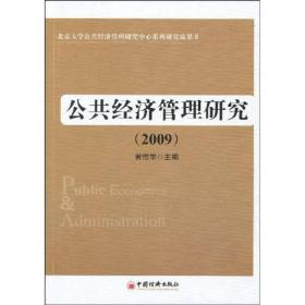 公共经济管理研究(2009)