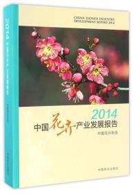 中国花卉产业发展报告(2014)