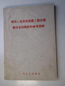学习毛泽东选集第五卷部分名词解释和参考资料