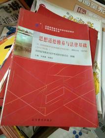 自考教材 思想道德修养与法律基础(2015年版)自学考试教材