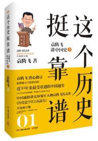 这个历史挺靠谱1:袁腾飞讲中国史.上
