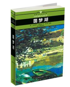 名家名译世界文学名著文库:茵梦湖(全译插图本)