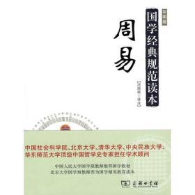 国家经典规范读本:周易(彩图版)