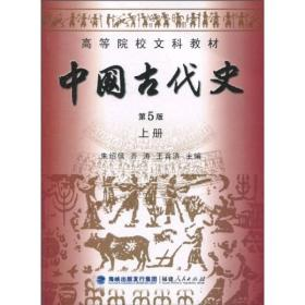 中国古代史(上)(第5版)