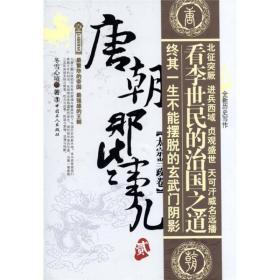 正版 唐朝那些事儿 冬雪心境 中国工人出版社