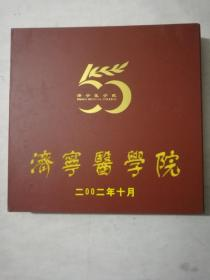 济宁医学院50周年纪念内含纪念章一枚多枚邮票