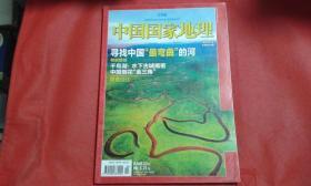 中国国家地理 2011 2